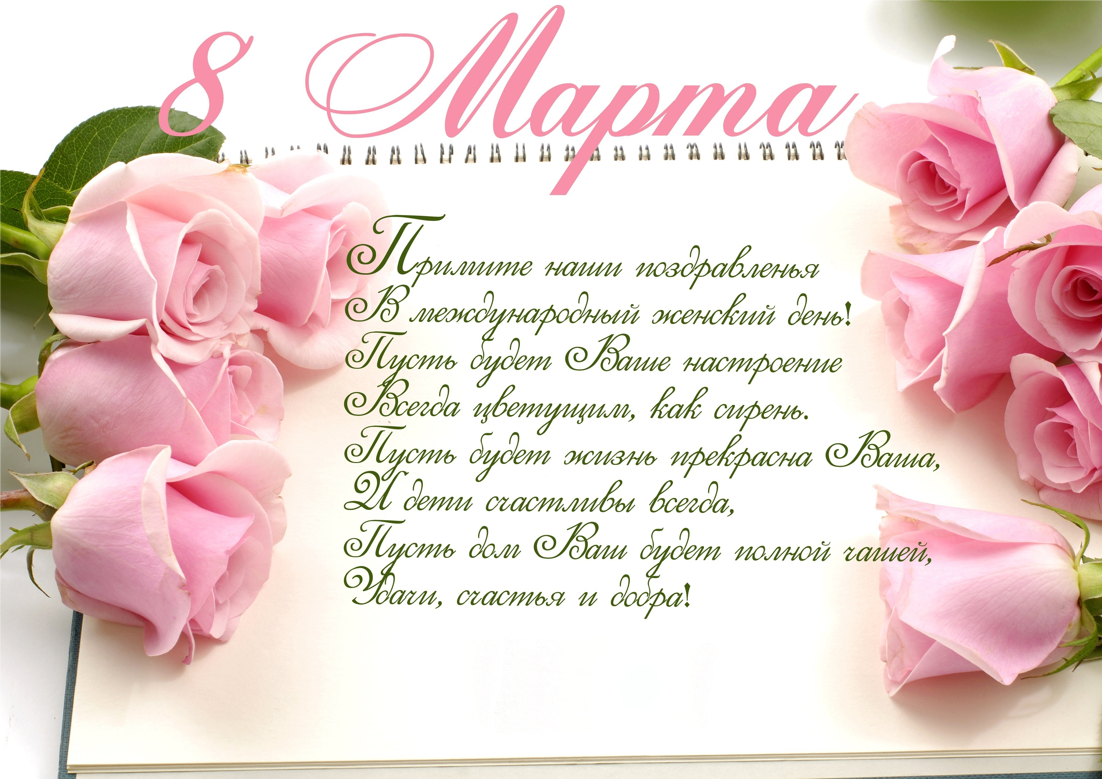 2018Holidays   International Womens Day Beautiful greeting card on March 8 with pink roses 122450  1 - С Праздником !!!!!